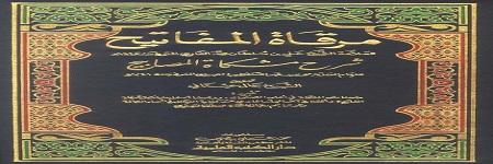 Mirqat al-Mafatih