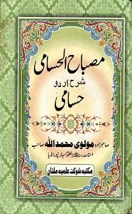 Misbah ul Husami Urdu Sharh Husami مصباح الحسامی اردو شرح الحسامی
