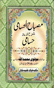 Misbah ul Husami Urdu Sharh Husami مصباح الحسامی اردو شرح الحسامی Pdf Download