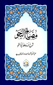 Misbah un Nahw Urdu Sharh Hidayat un Nahw مصباح النحو اردو شرح ہدایۃ النحو Pdf Download