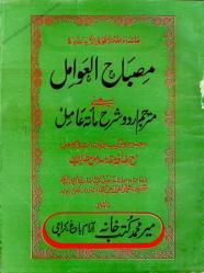 Misbah ul Awamil Sharh e Urdu  Sharh Miata Aamil