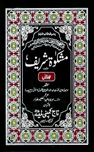 Mishkat ul Masabeeh Urdu