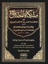Mishkat Ul Masabeeh-Vol-4