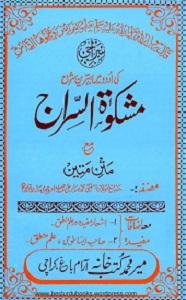 Mishkat us Siraj Urdu Sharh Al Siraji