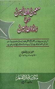 Moeen ut Talibeen Urdu Sharh Zadut Talebeen