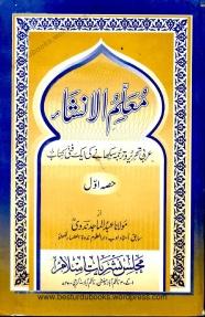 Muallim ul Insha Vol 1