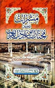 Mubashiraat Urdu Sharh Mukhtaraat