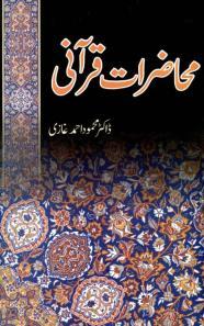 Muhazarat e Qurani