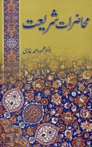 Muhazarat e Shariat