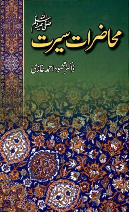 Muhazarat e Seerat