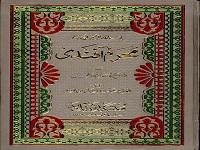 Muhram E Aafandi Vol-1