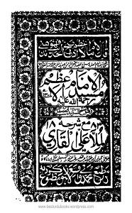 Musnad Imam Azam مسند امام ابو حنیفہ
