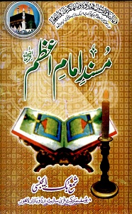 Musnad Imam Azam Urdu