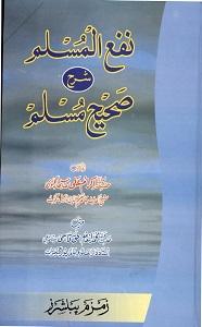 Naf ul Muslim Urdu Sharh Al Sahih al Muslim