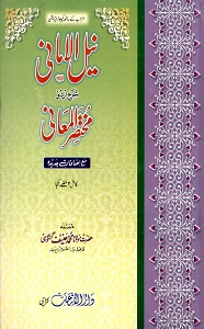 Nail ul Amaani Urdu Sharh Mukhtasar ul Maaniنیل الامانی اردو شرح مختصر المعانی Pdf Download