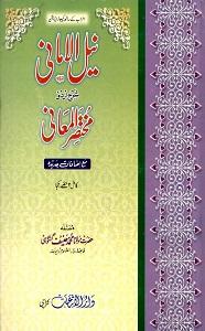 Nail ul Amaani Urdu Sharh Mukhtasar ul Maani