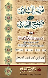Nasr ul Bari Urdu Sharh Sahihul Bukhari