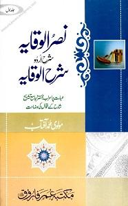 Nasr Ul Wiqaya Sharh Urdu Sharh ul Wiqaya Akhirain