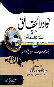 Nawadir ul Haqaiq Urdu Sharh Kanz ud Daqaiq نوادر الحقائق اردو شرح کنز الدقائق Pdf Download