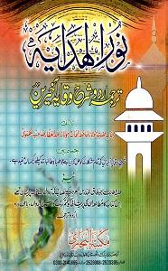 Noor ul Hidaya Sharh Urdu Sharh ul Wiqaya Awalain