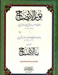 Noor ul Eizah Al Bushra