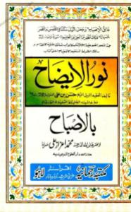 Noor ul Eizah Rahmania