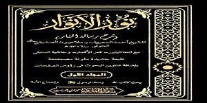 NoorUl Anwaar Vol-1