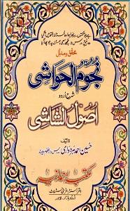 Nujoom ul Hawashi Urdu Sharh Usool ush Shashi نجوم الحواشی اردو شرح اصول الشاشی Pdf Download