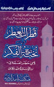 Qatarat ul Etar Urdu Sharh Nuhbat ul Fikar