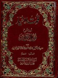 Qout Ul Akhyar