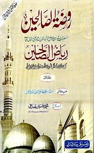 Raozat Us Saleheen Urdu Sharh Riaz Us Saleheen روضۃ الصالحین اردو شرح ریاض الصالحین Pdf Download