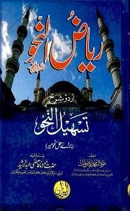 Riaz Un Nahw Urdu Sharh Tasheel Un Nahw