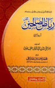 Riaz us Saleheen Urdu