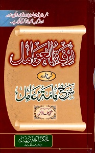 Rifat ul Awamil Sharh Urdu  Sharh Miata Aamil