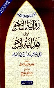 Riwayat un Nahw Urdu Sharh Hidayat un Nahw روایۃ النحو اردو شرح ھدایۃ النحو Pdf Download