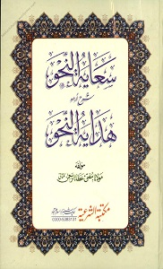 Saayat un Nahw Urdu Sharh Hidayat un Nahw