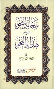 Saayat un Nahw Urdu Sharh Hidayat un Nahw سعا یۃ النحو اردو شرح ھدایۃ النحو Pdf Download