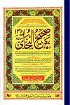Sahi Al-Bukhari Vol-1