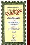Sahi Al Bukhari-Vol-1