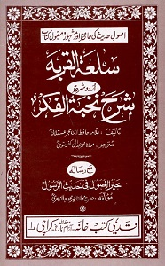 Sal'at ul Qurbah Urdu Sharh Nuhbat ul Fikar