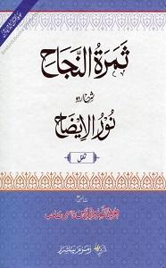 Samarat Un Najah Urdu Sharh Noor ul Eizah
