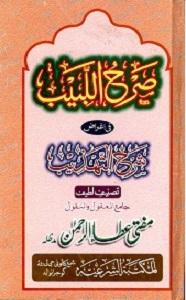Sarh ul Labeeb Urdu Sharh Sharh ut Tahzeeb صرح اللبیب اردو شرح شرح تھذیب Pdf Download