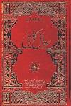 Sawal E Kabuli