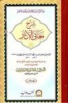 sharah-maani-il-aasaar-vol-2