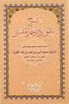 tasharah-uqood-e-rasmil-mufti