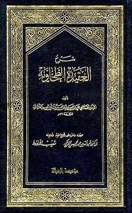 Sharh ul Aqida Al Tahawia Arabic شرح العقيدة الطحاوية لعبدالله التركى