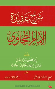 Sharh ul Aqida Al Tahawia Ghaznavi Arabic شرح العقيدة الطحاوية للغزنوی