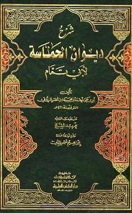 Sharh Diwan ul Hamasa Arabic شرح ديوان الحماسة عربى