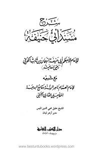 Sharh Musnad Imam Azam Mulla Ali Qari