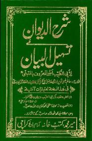 Sharh Ul Diwan Al Mutanabbi